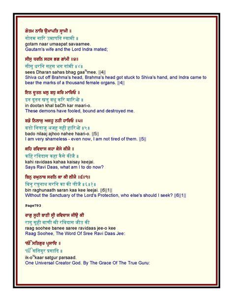 ravidas biography in english shri guru ravidas ji bani of shri guru ravidas ji in