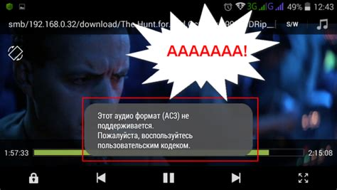 format audio ac3 jest nieobslugiwany android ac3 codec android софт