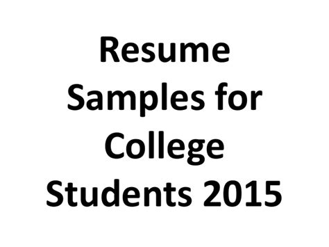 resume sles for college students 2015