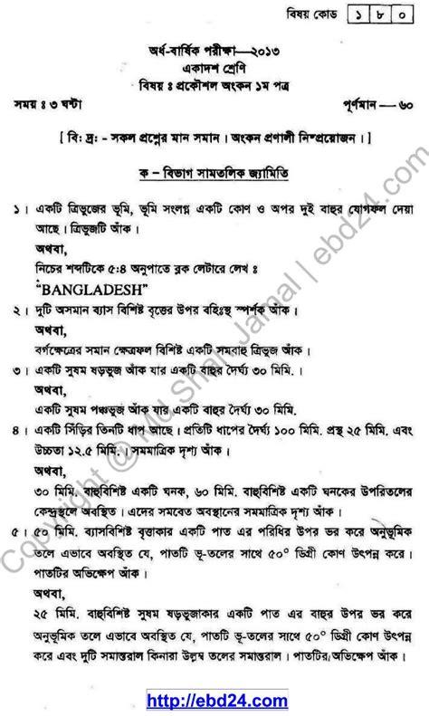 format dwg buka pakai apa essay for acio exam buy original essay www alabrisa com