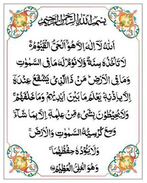 ayat kursi islamic wallpaper ayat al kursi wallpaper
