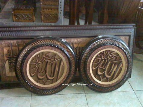 Hiasan Jam Dinding Kaligrafi Set Ayat Kursi Dan Allah Muhammad kaligrafi allah muhammad model bulat seni kaligrafi ukir