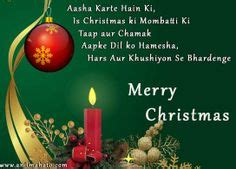 christmas ki poem in hind in images 1000 images about merry 2013 greetings cards in on merry