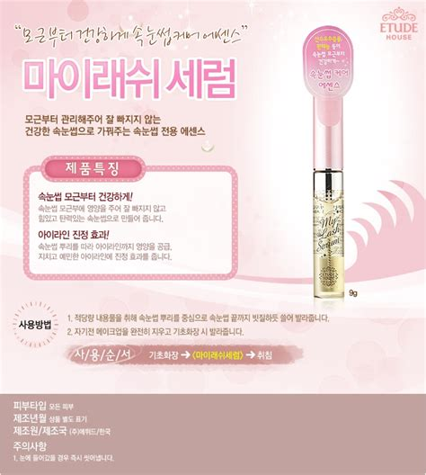 Etude House My Lash Serum Bulu Mata tips cantik from etude house my lash serum 9g