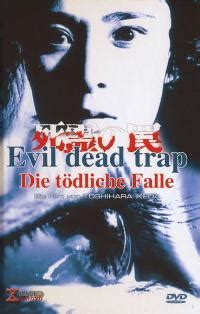 movie evil dead trap evil dead trap movie posters from movie poster shop