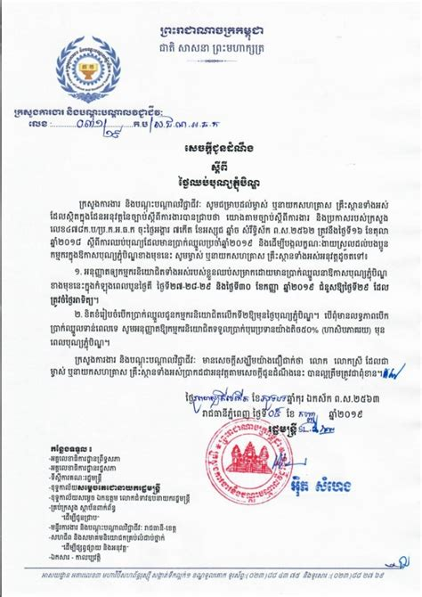 cambodian ministry issues notification  pchum ben holidays public holidays news