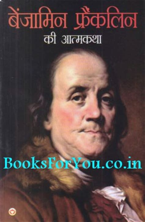 biography of benjamin franklin pdf in hindi benjamin franklin ki atmakatha hindi biography books