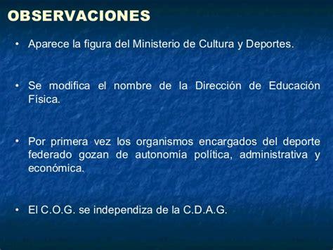 www se modifica el sueldo de los encargados en diciembre del dosmil dieciseis estructura del deporte guatemalteco