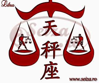 tattoo art zodiac tattoo libra tattoo balance tattoo