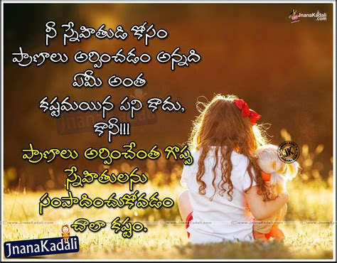 love kavithalu telugu photos hd friendship quotes wallpapers facebook cover photos in