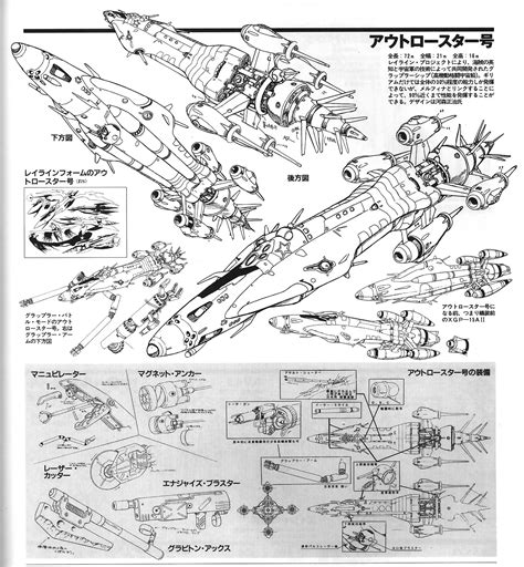 Spanish Home Plans Mecha Image Of The Day 187 Archives 187 Outlaw Star Grappler