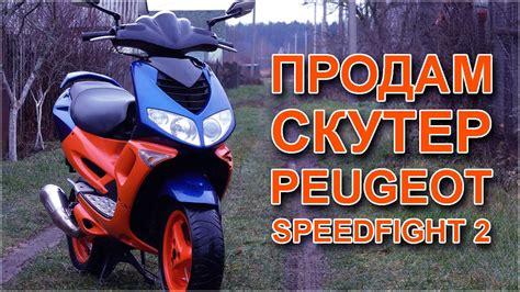 prodam peugeot speedfight  lc  gv youtube
