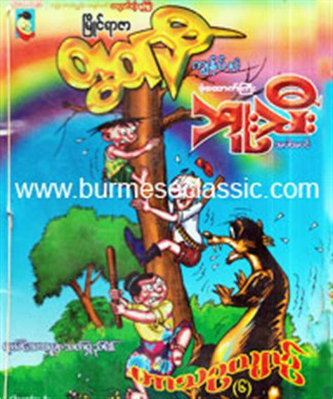 free myanmar bookshelf 28 images burmeseclassic