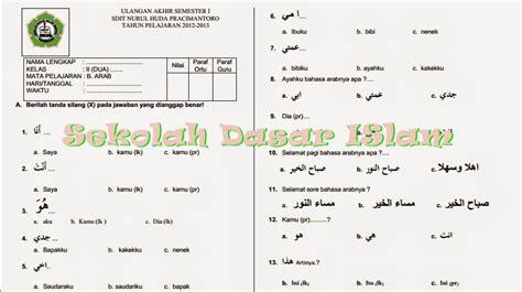 soal uas bahasa arab sd mi kelas 1 6 tahun ajaran 2012 2013 sekolah dasar islam