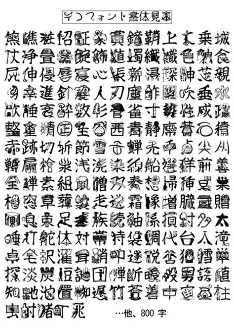 design own font mac design筆文字font デコフォント漢字1000 vol 1 mac版opentypeフォント ベクター
