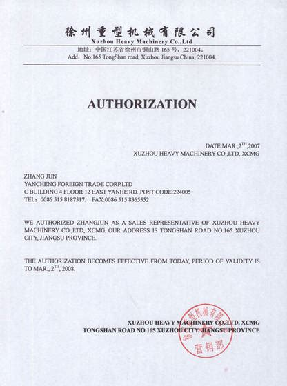 authorization letter format to sell car sell authorization letter 2007 2008 nanjing construction