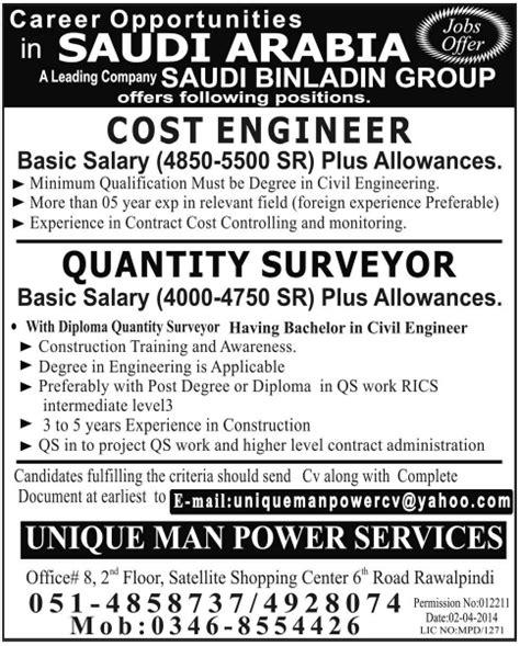 quantity surveyor job saudi binladin group job cost engineer 8 june jhang jobs - Surveyor Jobs