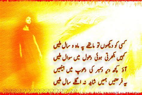 happy new year 2016 quotes in urdu