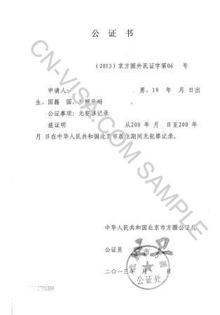 Certificate Of No Criminal Record China Clearance No Criminal Record Service