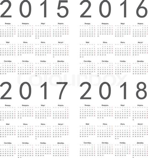 printable 3 year calendar 2015 to 2018 reihe des quadrats russische 2015 2016 2017 2018 jahr