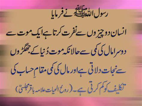 biography of hazrat muhammad sallallahu alaihi wasallam hazrat muhammad quotes in urdu