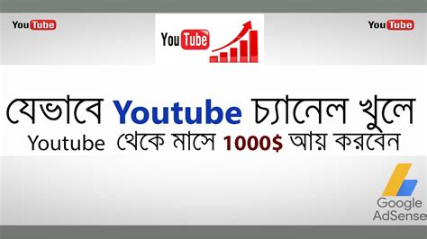 google adsense bangla tutorial how to create google adsense and earn 1000 month from