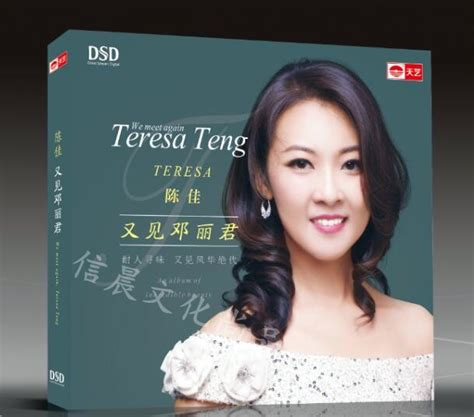 Chen Jia We Meet Again Teresa Teng Cd usd 16 36 spot genuine days arts album chen jia see also teresa dsd 1cd 2017 8 new products