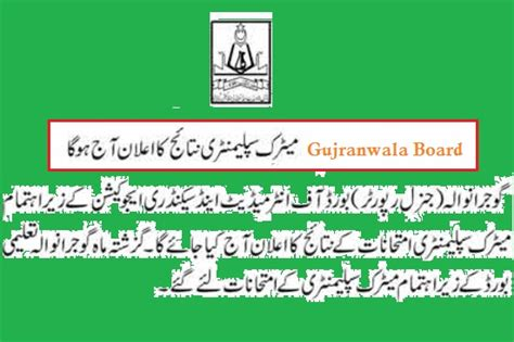 m a supplementary result 2015 bise gujranwala matric supply result 2015