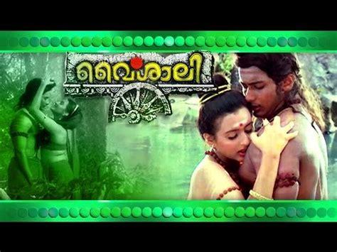 vaisali malayalam full movie hd malayalam movies full vaisali malayalam full movie malayalam romantic movie