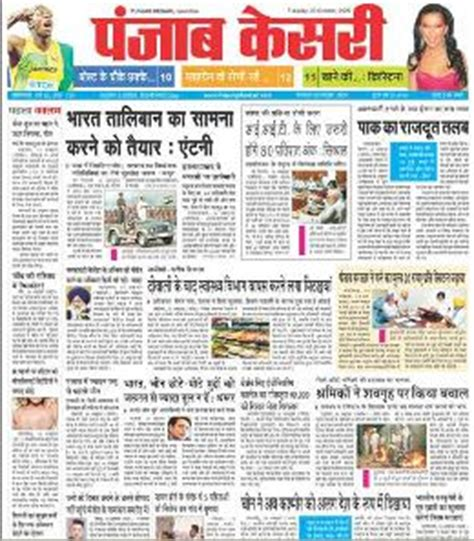 Daily News Classified Section by Punjab Kesari Epaper Read Today S Punjab Kesari