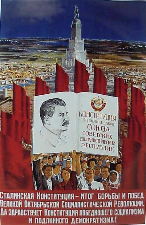 soviet supremo opiniones de constitucion sovietica de 1936