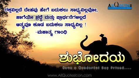 thought for the day in kannada language quotes adda com telugu kannada good morning greetings wallpapers best kannada