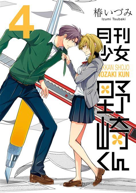 Komikus Shojo Nozaki Vol 6 gekkan shoujo nozaki kun 4 vol 4 issue