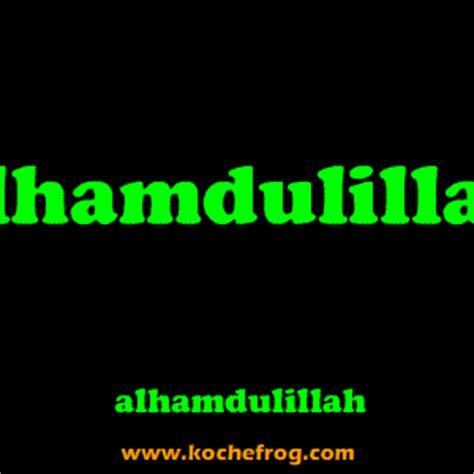 animasi islami gif update terbaru dp bbm hari