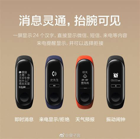 Xiaomi Mi Band By Lullaby Shopp xiaomi mi band 3 specs pictures leak in official