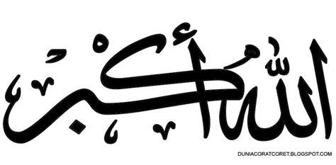 kaligrafi lapadz allahuakbar dunia corat coret