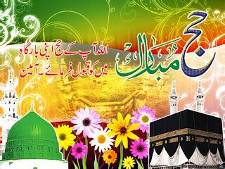 free hajj sms messages ~ hindi sms, good morning sms, good