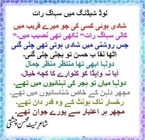 suhag rat ka images suhagrat tips in urdu check out suhagrat tips in urdu
