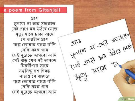 trova parole con queste lettere come dire le parole pi 249 comuni in bengalese wikihow