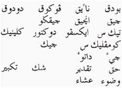 teks ulasan film alif lam mim cyber ilmu oktober 2005