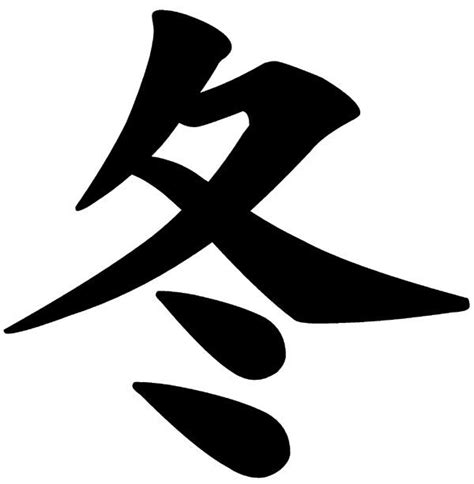 kanji tattoo specialist related keywords suggestions for japanese symbol for smoke