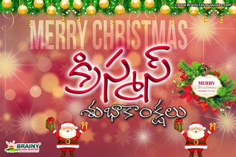 merry christmas  telugu wallpapers images wishes quotes  pictures brainyteluguquotes