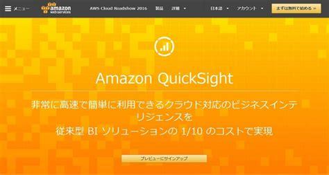 amazon quicksight amazon quicksightはクラウド対応の高速biサービス 業務効率化の教科書