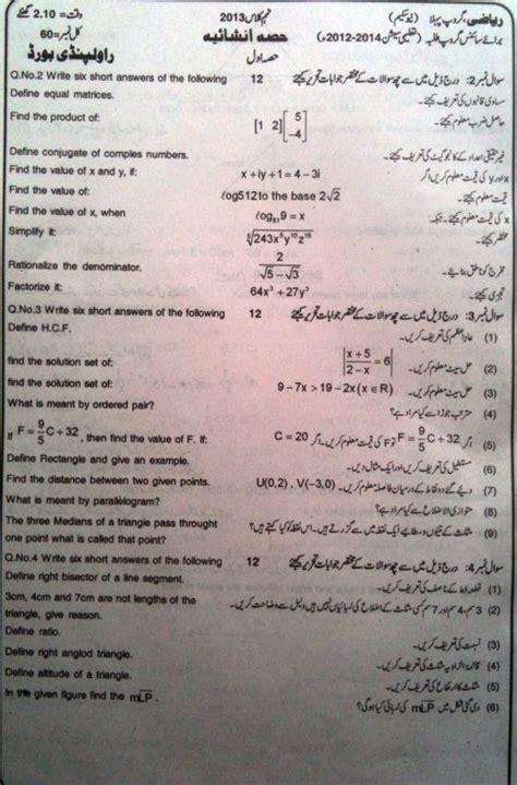 paper pattern 1st year rawalpindi board mathematics 9th class past papers 2013 rawalpindi board