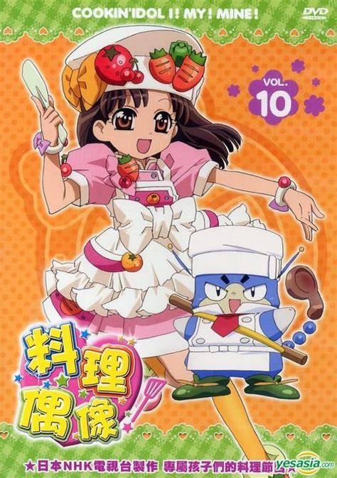 anime cooking idol yesasia cooking idol i my mine dvd vol 10 taiwan