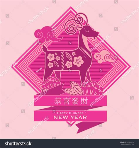 new year goat template new year year goat goat stock vector 241368934