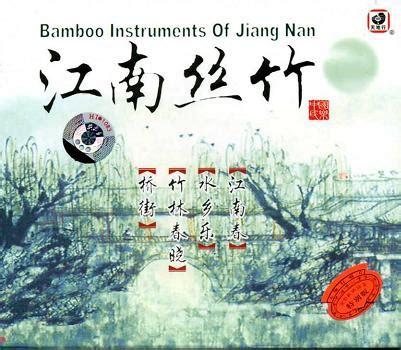 江南絲竹 bamboo instruments of jiang nan cd cd garitto