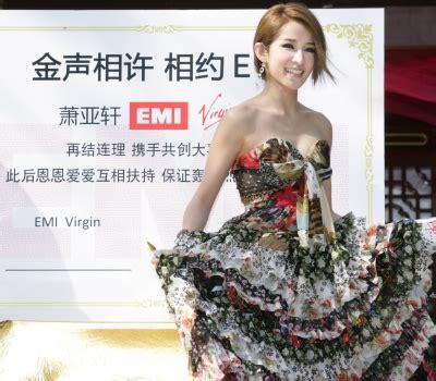 Js Emi 天地日月共同守護蕭亞軒 6月重新出發emi唱片全力 Js 此生最美的風景 斗圖網