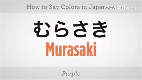 how to say the colors japanese lessons