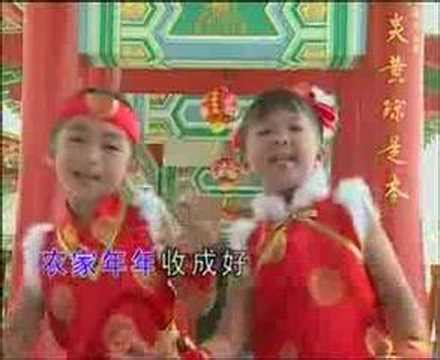 hakka new year song new year song 04